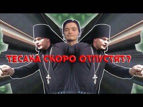 ТЕСАКА СКОРО ОТПУСТЯТ???? Убермаргинал feat. Кашин
