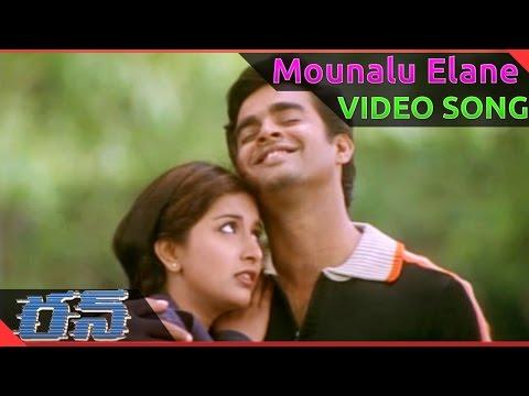 Run Telugu Movie || Mounalu Elane Video Song || Madhavan, Meera Jasmine || ShalimarCinema