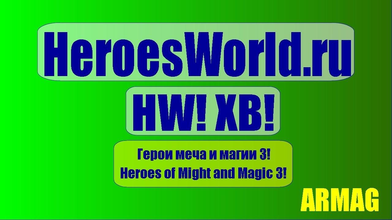 HeroesWorld ru! HW! ХВ! Как сделать подпись с рейтингом в ...
