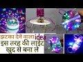 Rotating disco light bulb decorate with sound system | नाचने वाला डिस्को लाइट