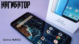 Xiaomi Mi A2. НАГИБАТОР 2018 - 2019!
