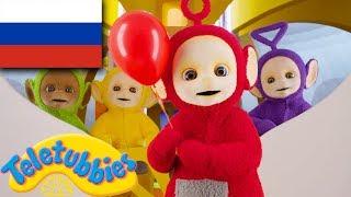 Телепузики на русском языке на канале ртр, галерея знаменитости ххх фото