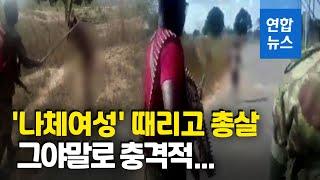 나체 여성 때리고 총살…모잠비크 군인들 잔혹영상 …