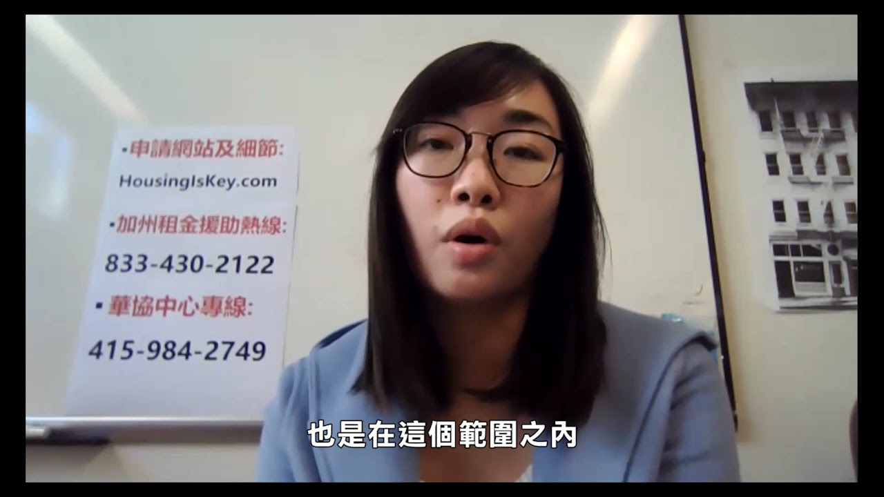 【灣區】: 租金援助計劃開放申請 華協中心解釋申請資格