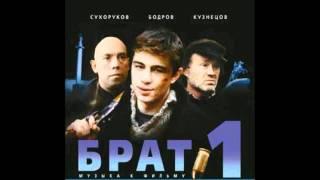 БРАТ (7) Настя Полева - Летучий фрегат