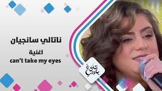 ناتالي سانجيان - اغنية can't take my eyes - حلوة يا دنيا
