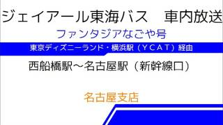 JR東海バス ファンタジアなごや号 車内放送