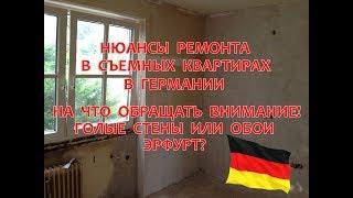Нюансы ремонта в съемной квартире в Германии. На что обращать внимание!