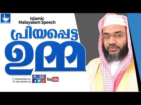 പ്രിയപ്പെട്ട  ഉമ്മ l ep aboobakkar al qasimi l islamic speech in malayalam