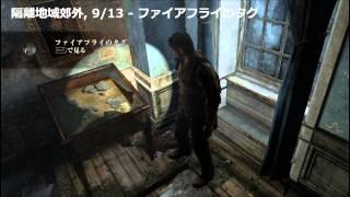 Tha Last of Us / Chapter 3 隔離地域郊外 収集品 thumbnail