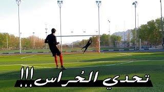 تحدي بين حارسين محترفين!!! | مين تتوقعو فاز😍🔥 | Football Challenges
