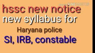 Haryana police, Hssc new notice official Haryana Police exam new date