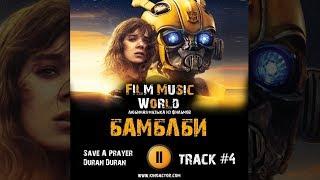 Фильм БАМБЛБИ - BUMBLEBEE музыка OST 4 Save A Prayer Duran Duran from Bumblebee  Audio