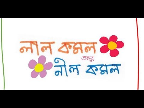 nilkamal lal kamal bengali movie downloadinstmank
