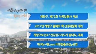 4월 2주 구정뉴스 영상 썸네일