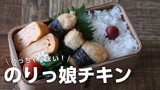 【お弁当作り】ゆるダイエットに!鶏むね肉の磯辺揚げ弁当bento#685