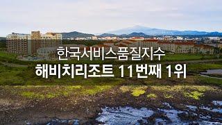해비치리조트 한국서비스품질지수 11번째 1위 수상