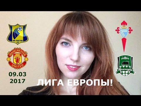 Видео Ставки на футбол ростов аякс