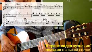 В траве сидел кузнечик - мелодия (разбор)