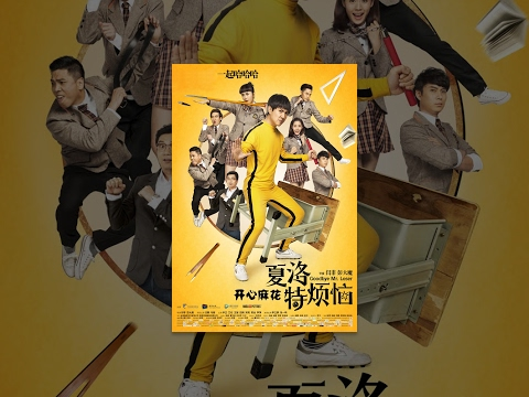 开心麻花喜剧电影《夏洛特烦恼》正版 / The Most Popular Chinese Comedy Goodbye Mr. Loser