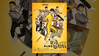 The most popular Chinese comedy film Goodbye Mr. Loser