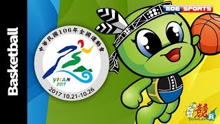 106全運會in宜蘭::籃球 男子金牌戰:: 台北市vs新北市 網路直播 The National Games 2017