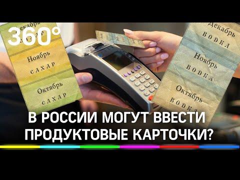 Еда по талонам: продуктовые карточки предложили ввести в России. Почему этого не сделают?
