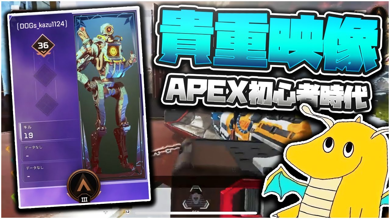 【apex】キルレ0.9マスター山田のAPEX初心者時代の貴重映像見たら今より上手い神プレー連発してたwwwww