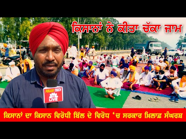 Farmers Protest in Punjab  | Sahnewal News | Punjabi Touch TV