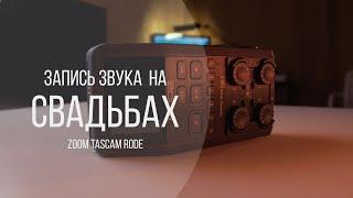 zoom H6, Zoom F1 аудиорекордеры, как правильно записывать звук на свадьбах и мероприятиях