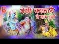 Hindi Kirshan Bhajan   बंसी बरसाने से लाए दूंगी   Bansi Barsane Se Laye Dungi   Hit Bhajan 2017