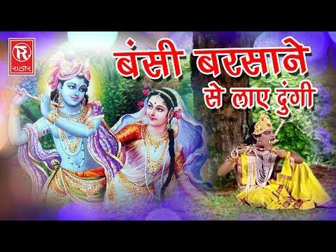 Hindi Kirshan Bhajan | बंसी बरसाने से लाए दूंगी | Bansi Barsane Se Laye Dungi | Hit Bhajan 2017