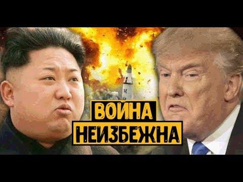 Как Трамп и Ким писюнами мерились