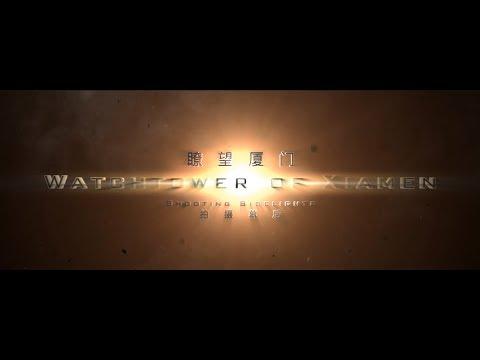 Watchtower of Xiamen 瞭望厦门 拍摄幕后