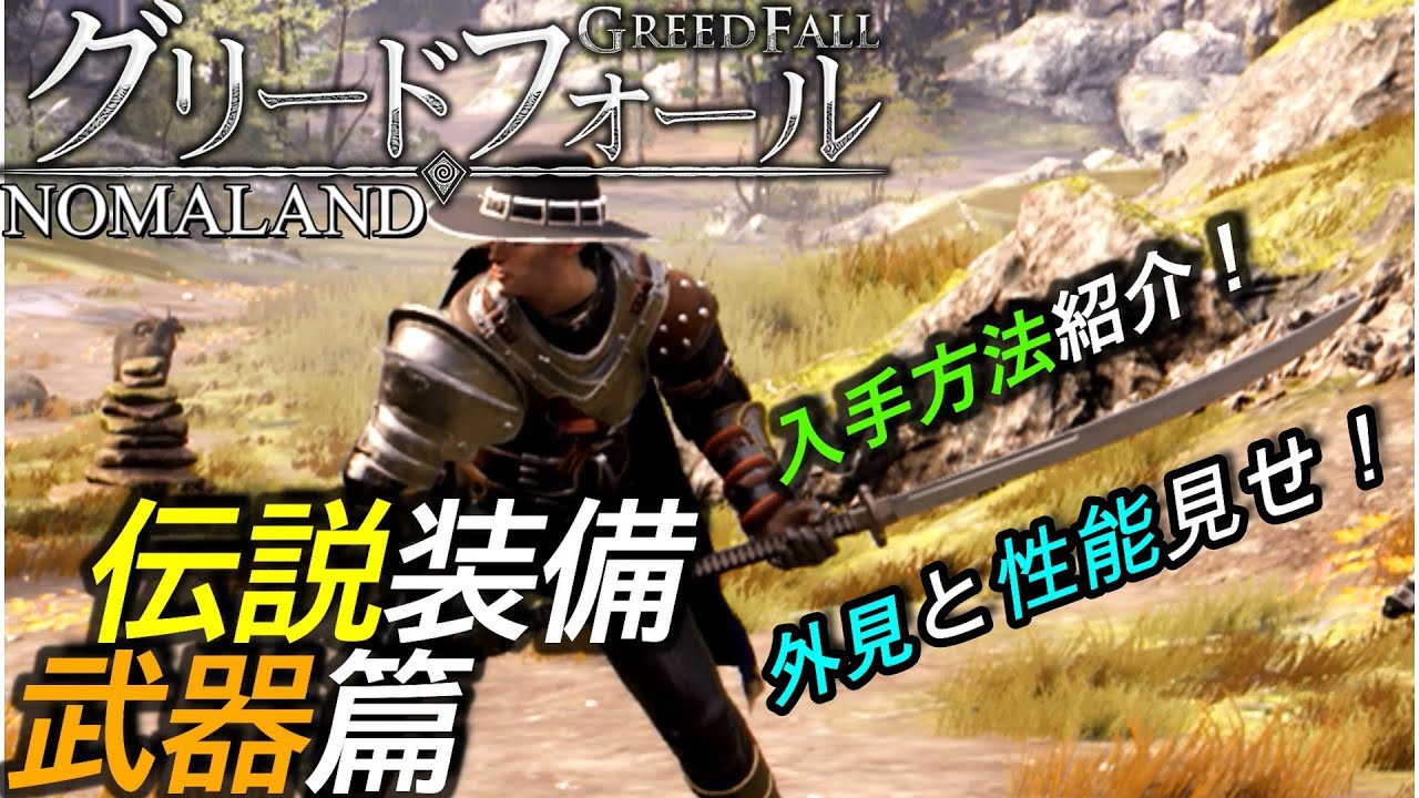 語 化 日本 greedfall