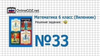Задание № 33 - Математика 6 класс (Виленкин, Жохов)