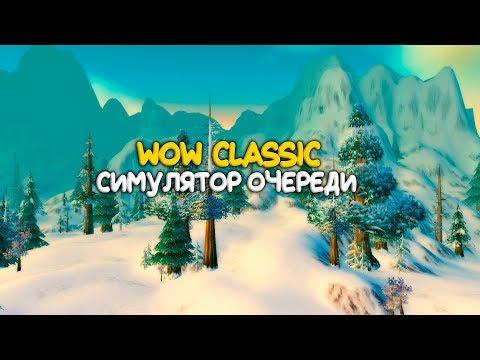 🔴World Of Warcraft Classic - Симулятор очереди