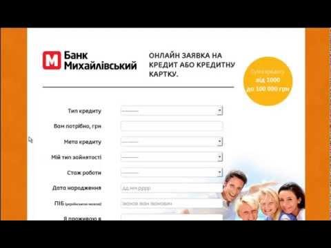 Кредит онлайн в банке михайловский кредит в воронеже под залог квартиры