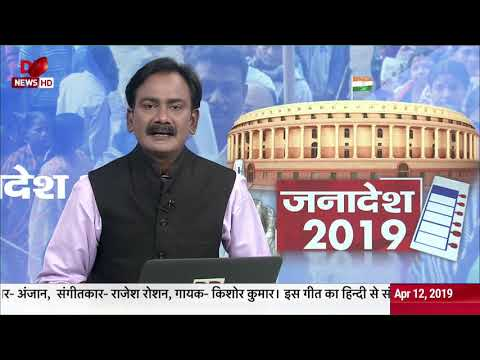 Janadesh 2019: Special on election and ground reports from across the country