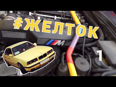 ЭронДонДон[Шоу] BMW M5 E34
