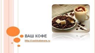 Поделка шкатулка из кофейных зерен