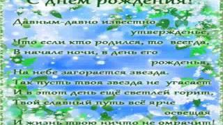 Den rogdeniya_0002.wmv