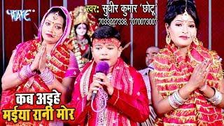 #सुधीर_कुमार_छोटू का new Devi Geet कब अईहे मईया रानी मोर - Kab Aihe Maiya Rani - Mata Bhajan 2018