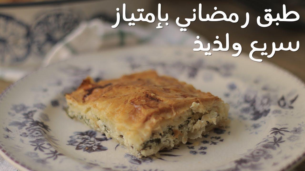 اسرع طبق رمضاني ، فطيرة الجبن