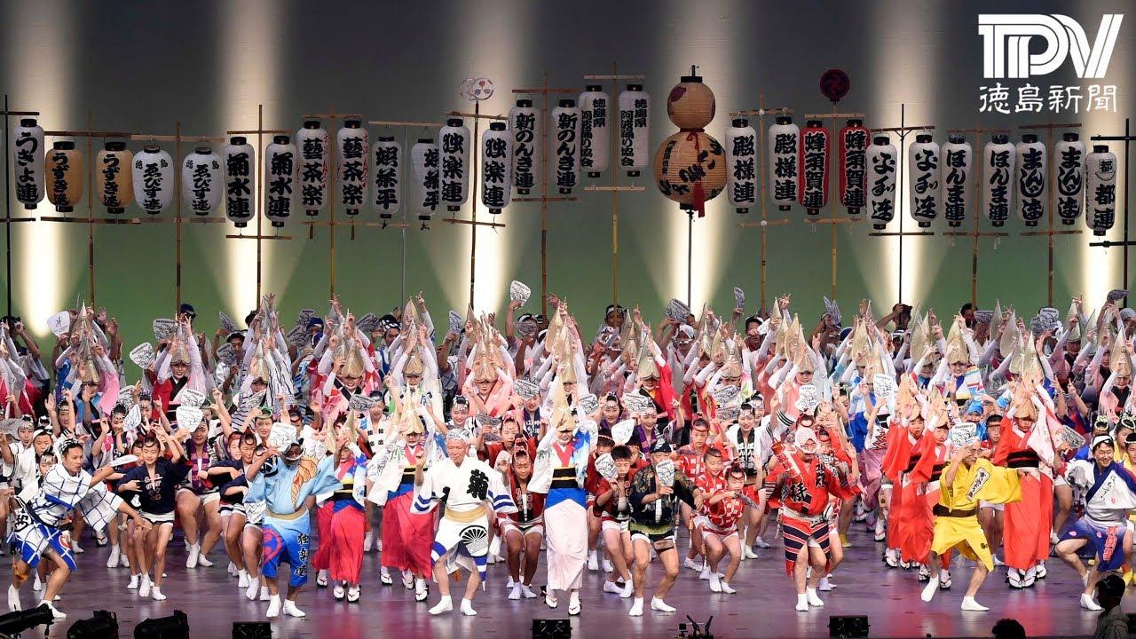 徳島県阿波踊り協会50周年記念公演 第3部 - YouTube