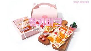 핑키 바크초콜릿만들기세트/chocolate diy/Va…