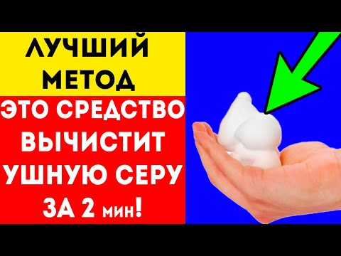 Ты можешь лишиться слуха, если... 3 метода правильной чистки ушей! Вот, как правильно чистить уши!