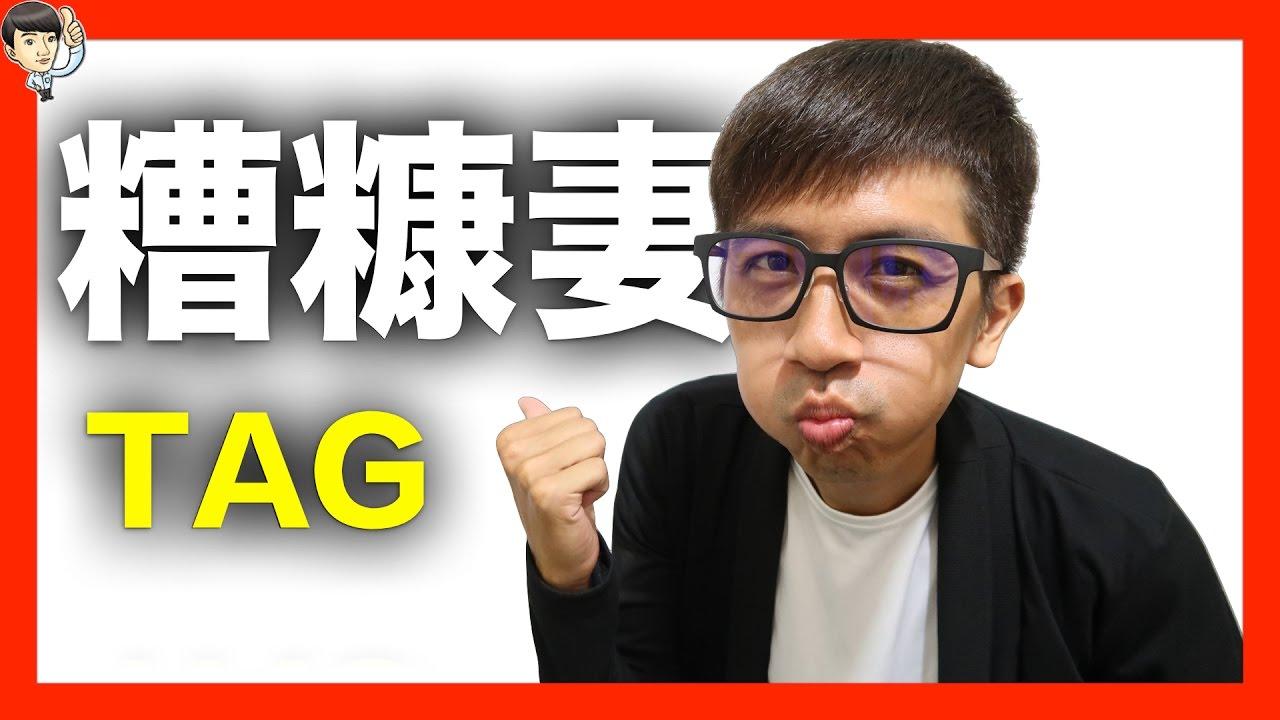 糟糠妻Tag Products I Can't Live Without l Hello Catie 影片回應 (中文字幕) - YouTube