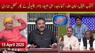 Khabarzar | Best of Aftab Iqbal | Amanullah | Agha Majid | Latest Episode | 16 April 2020