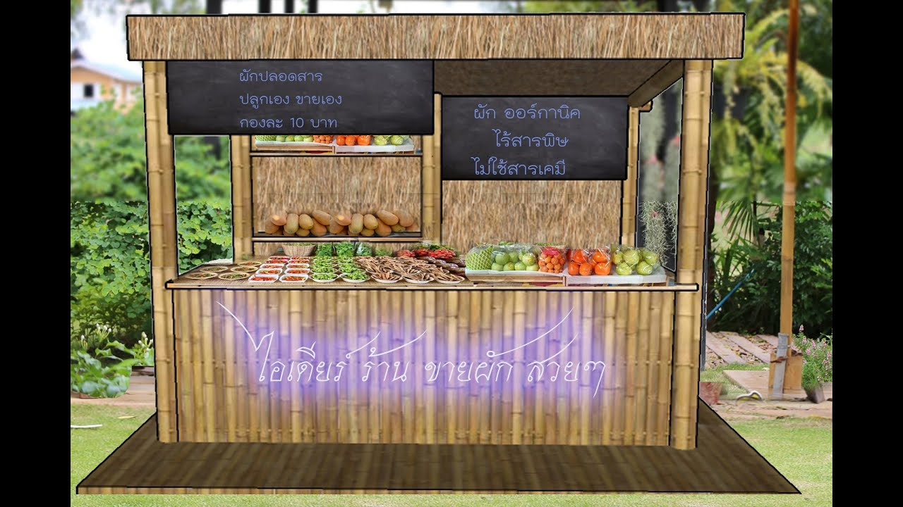 เปิดร้านขายผัก หน้าบ้าน ไม่ง้อ lazada  Ep. 3 | Tiny house |